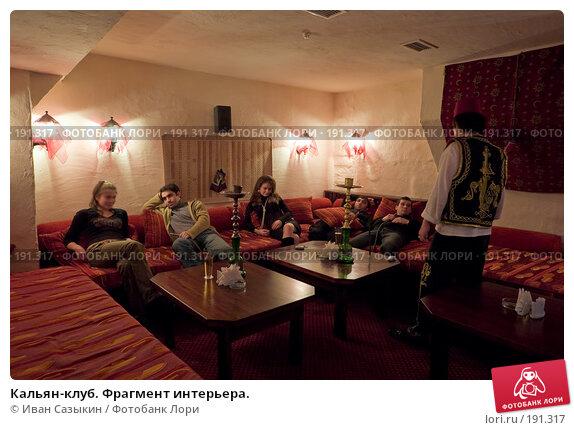 Кальян-клуб. Фрагмент интерьера., фото № 191317, снято 1 марта 2006 г. (c) Иван Сазыкин / Фотобанк Лори