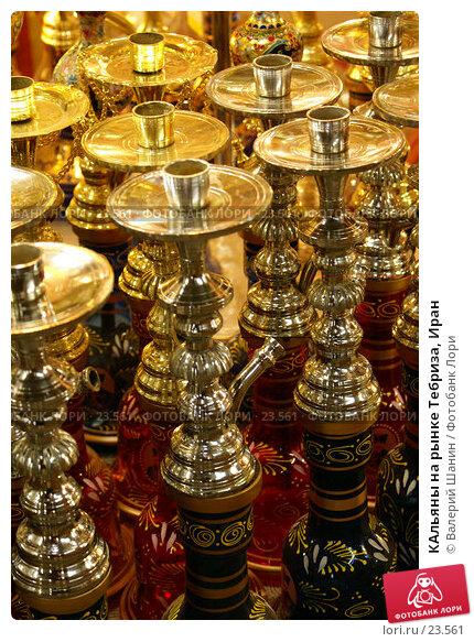 КАльяны на рынке Тебриза, Иран, фото № 23561, снято 18 ноября 2006 г. (c) Валерий Шанин / Фотобанк Лори