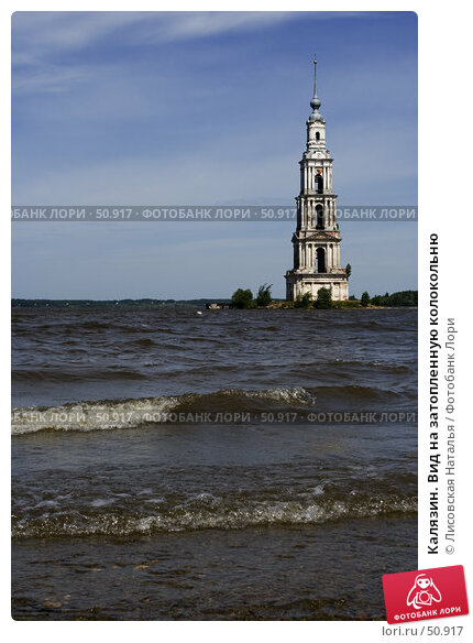 Купить «Калязин. Вид на затопленную колокольню», фото № 50917, снято 4 июня 2007 г. (c) Лисовская Наталья / Фотобанк Лори