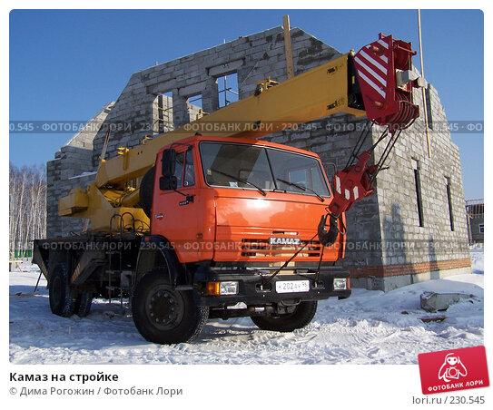 Купить «Камаз на стройке», фото № 230545, снято 7 февраля 2008 г. (c) Дима Рогожин / Фотобанк Лори