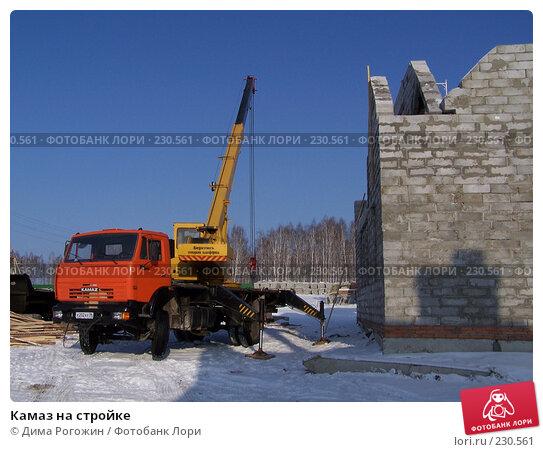 Камаз на стройке, фото № 230561, снято 7 февраля 2008 г. (c) Дима Рогожин / Фотобанк Лори