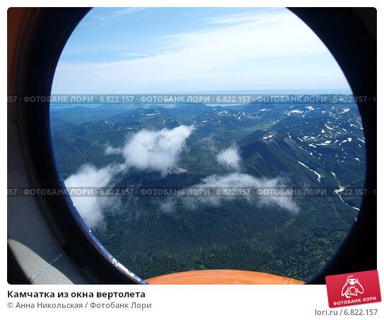 Камчатка из окна вертолета. Стоковое фото, фотограф Анна Никольская / Фотобанк Лори