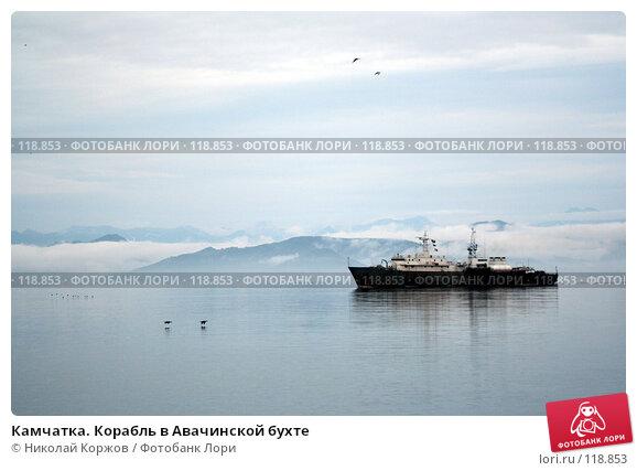 Камчатка. Корабль в Авачинской бухте, фото № 118853, снято 2 августа 2007 г. (c) Николай Коржов / Фотобанк Лори
