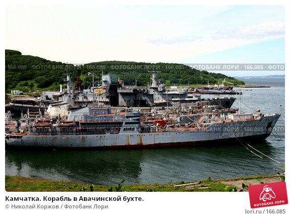 Камчатка. Корабль в Авачинской бухте., фото № 166085, снято 31 июля 2007 г. (c) Николай Коржов / Фотобанк Лори