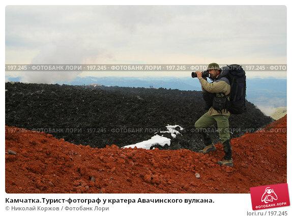 Купить «Камчатка.Турист-фотограф у кратера Авачинского вулкана.», фото № 197245, снято 5 августа 2007 г. (c) Николай Коржов / Фотобанк Лори