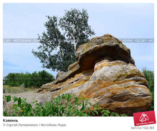 Камень, фото № 122361, снято 17 июня 2007 г. (c) Сергей Литвиненко / Фотобанк Лори