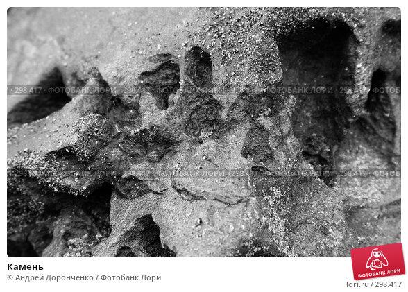 Камень, фото № 298417, снято 18 января 2017 г. (c) Андрей Доронченко / Фотобанк Лори