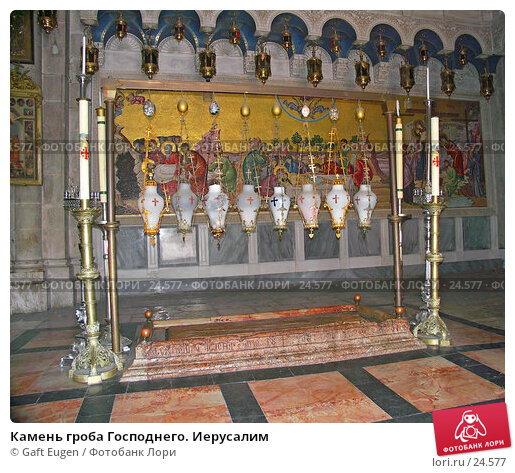 Купить «Камень гроба Господнего. Иерусалим», фото № 24577, снято 7 декабря 2006 г. (c) Gaft Eugen / Фотобанк Лори