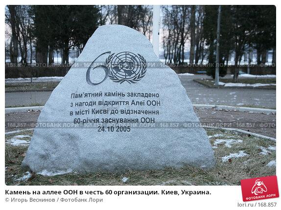 Камень на аллее ООН в честь 60 организации. Киев, Украина., фото № 168857, снято 3 января 2008 г. (c) Игорь Веснинов / Фотобанк Лори