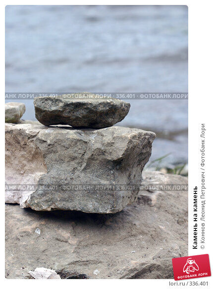 Камень на камень, фото № 336401, снято 26 июня 2008 г. (c) Коннов Леонид Петрович / Фотобанк Лори