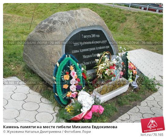 Камень памяти на месте гибели Михаила Евдокимова, фото № 70165, снято 22 июля 2007 г. (c) Жуковина Наталья Дмитриевна / Фотобанк Лори