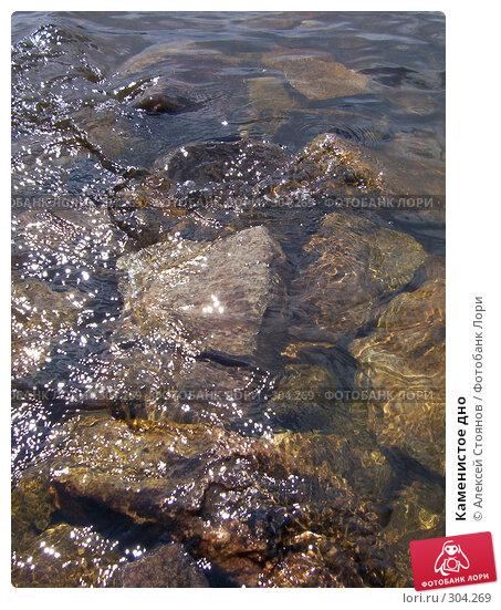 Каменистое дно, фото № 304269, снято 10 июля 2004 г. (c) Алексей Стоянов / Фотобанк Лори