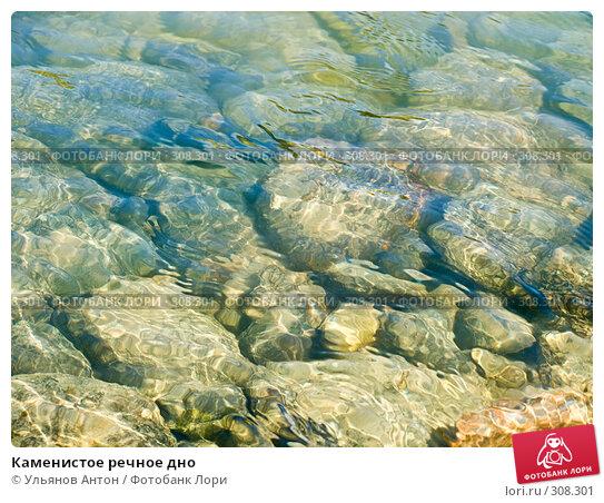 Купить «Каменистое речное дно», фото № 308301, снято 9 мая 2008 г. (c) Ульянов Антон / Фотобанк Лори