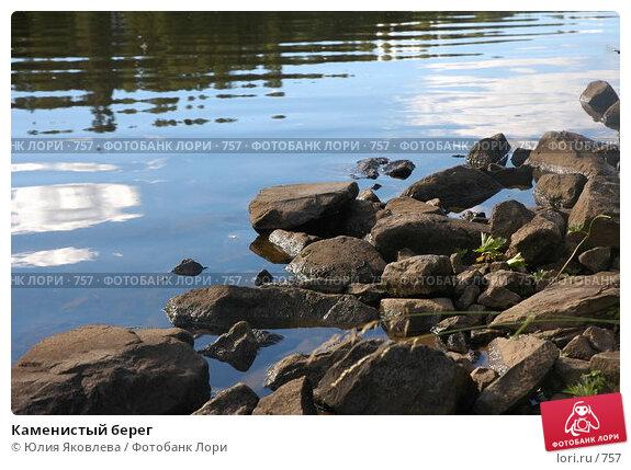 Каменистый берег, фото № 757, снято 4 августа 2005 г. (c) Юлия Яковлева / Фотобанк Лори