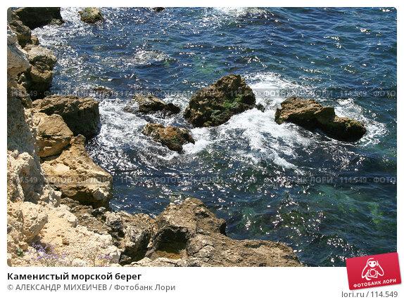 Каменистый морской берег, фото № 114549, снято 21 августа 2007 г. (c) АЛЕКСАНДР МИХЕИЧЕВ / Фотобанк Лори