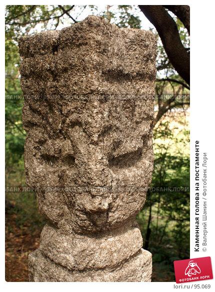 Каменная голова на постаменте, фото № 95069, снято 13 июня 2007 г. (c) Валерий Шанин / Фотобанк Лори