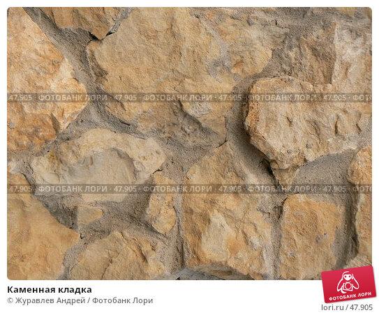 Купить «Каменная кладка», эксклюзивное фото № 47905, снято 29 мая 2007 г. (c) Журавлев Андрей / Фотобанк Лори