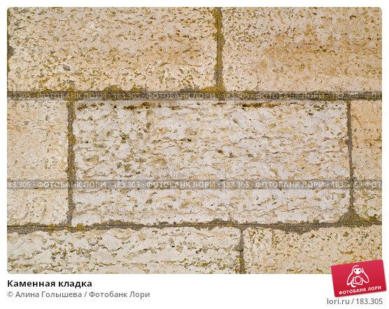 Каменная кладка, эксклюзивное фото № 183305, снято 20 января 2008 г. (c) Алина Голышева / Фотобанк Лори
