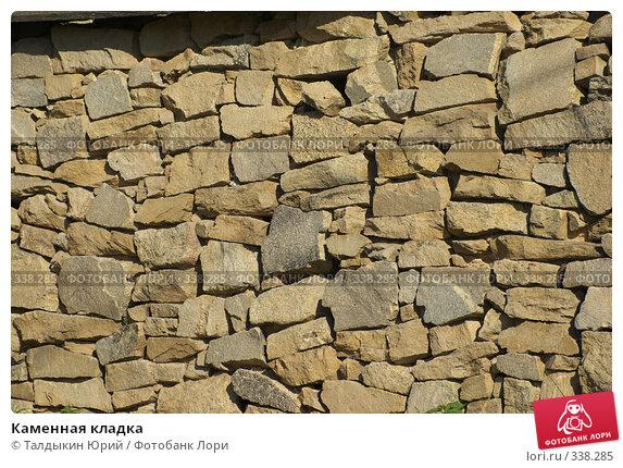 Каменная кладка, фото № 338285, снято 18 июня 2008 г. (c) Талдыкин Юрий / Фотобанк Лори