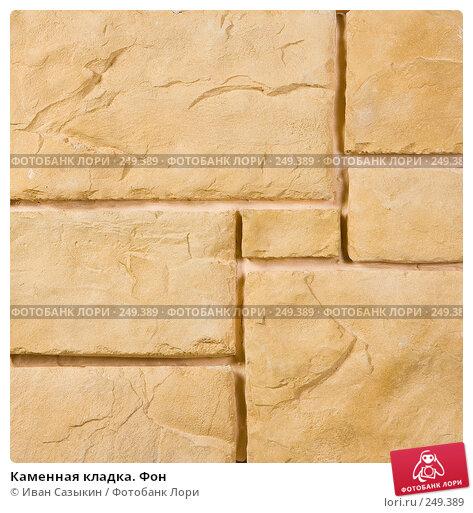 Купить «Каменная кладка. Фон», фото № 249389, снято 12 апреля 2008 г. (c) Иван Сазыкин / Фотобанк Лори