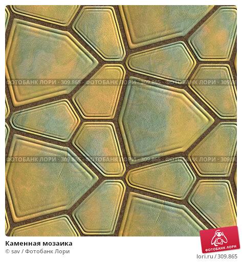 Каменная мозаика, иллюстрация № 309865 (c) sav / Фотобанк Лори