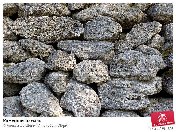 Каменная насыпь, эксклюзивное фото № 291305, снято 16 мая 2008 г. (c) Александр Щепин / Фотобанк Лори