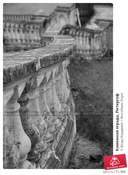 Каменная ограда, Петергоф, фото № 71389, снято 15 июля 2007 г. (c) Влад Нордвинг / Фотобанк Лори
