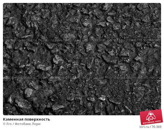 Купить «Каменная поверхность», фото № 70369, снято 20 апреля 2018 г. (c) Fro / Фотобанк Лори