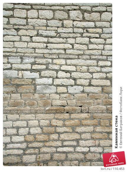 Каменная стена, фото № 110453, снято 18 августа 2007 г. (c) Евгений Батраков / Фотобанк Лори
