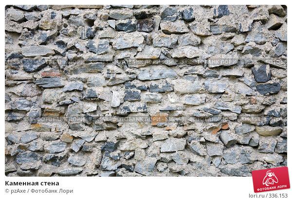Каменная стена, фото № 336153, снято 15 июня 2008 г. (c) pzAxe / Фотобанк Лори