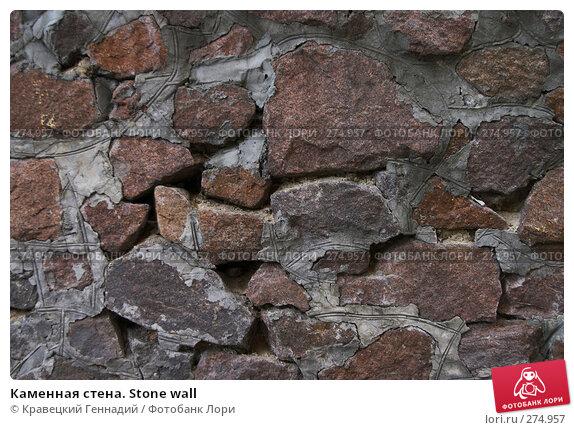 Каменная стена. Stone wall, фото № 274957, снято 10 мая 2004 г. (c) Кравецкий Геннадий / Фотобанк Лори