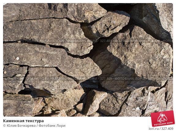Каменная текстура, фото № 327409, снято 28 июля 2007 г. (c) Юлия Бочкарева / Фотобанк Лори