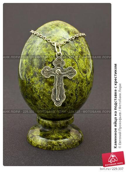 Каменное яйцо на подставке с крестиком, фото № 229337, снято 18 марта 2008 г. (c) Евгений Прокофьев / Фотобанк Лори