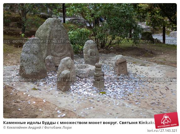 Купить «Каменные идолы Будды с множеством монет вокруг. Святыня Kinkaku-ji (Золотой павильон). Киото, Япония», фото № 27143321, снято 12 апреля 2013 г. (c) Кекяляйнен Андрей / Фотобанк Лори
