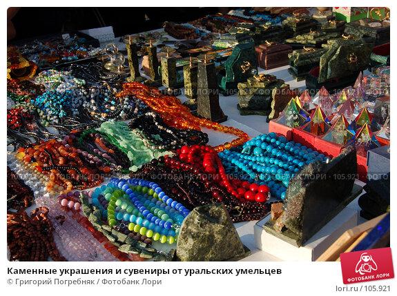 Каменные украшения и сувениры от уральских умельцев, фото № 105921, снято 6 июля 2007 г. (c) Григорий Погребняк / Фотобанк Лори