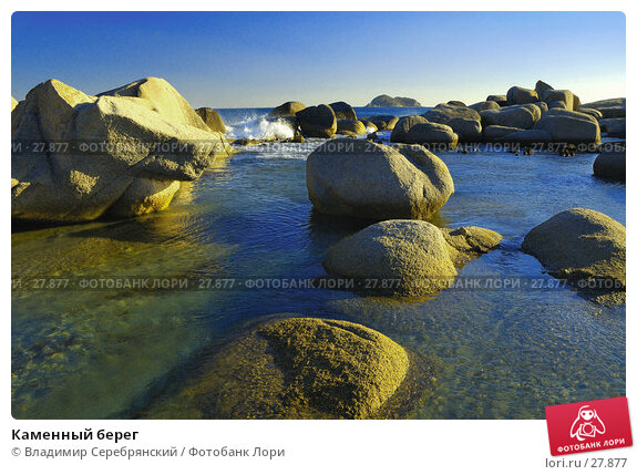 Каменный берег, фото № 27877, снято 7 ноября 2005 г. (c) Владимир Серебрянский / Фотобанк Лори
