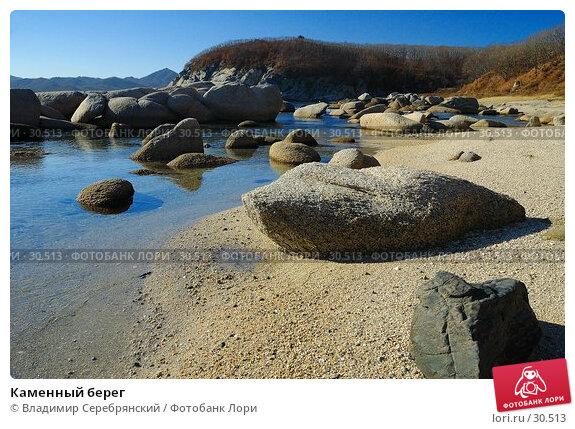 Каменный берег, фото № 30513, снято 28 октября 2016 г. (c) Владимир Серебрянский / Фотобанк Лори