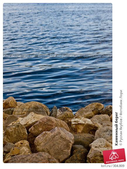 Каменный берег, фото № 304809, снято 30 мая 2008 г. (c) Руслан Якубов / Фотобанк Лори