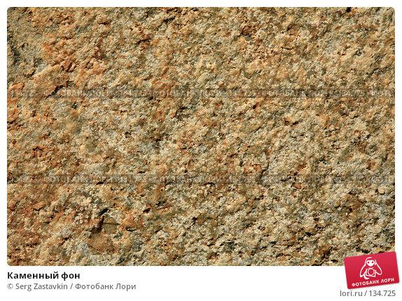 Каменный фон, фото № 134725, снято 15 августа 2006 г. (c) Serg Zastavkin / Фотобанк Лори
