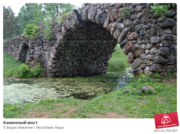 Каменный мост, фото № 54337, снято 4 июня 2006 г. (c) Борис Никитин / Фотобанк Лори