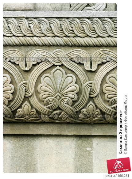 Купить «Каменный орнамент», фото № 166261, снято 7 сентября 2007 г. (c) Елена Каминер / Фотобанк Лори