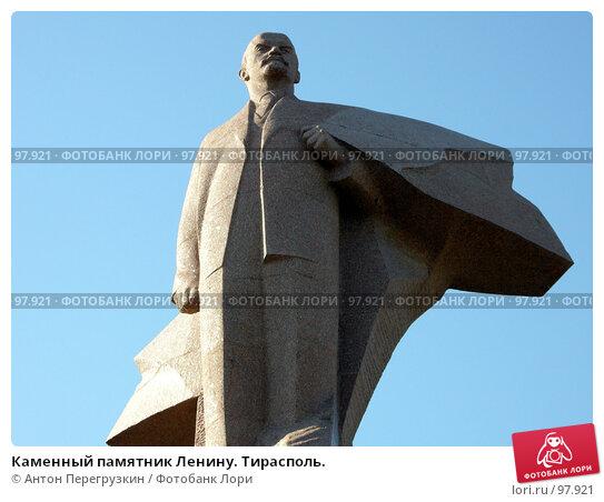 Каменный памятник Ленину. Тирасполь., фото № 97921, снято 27 июля 2007 г. (c) Антон Перегрузкин / Фотобанк Лори