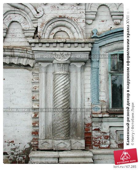 Каменный резной декор в наружном оформлении храма XVIII в Кунгуре, Пермской области, фото № 67285, снято 22 сентября 2017 г. (c) Harry / Фотобанк Лори
