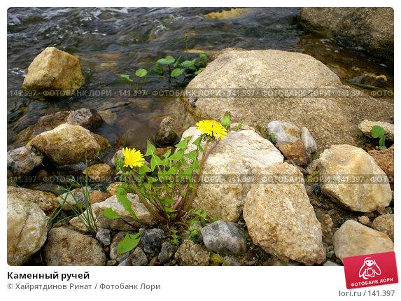 Каменный ручей, фото № 141397, снято 25 мая 2007 г. (c) Хайрятдинов Ринат / Фотобанк Лори