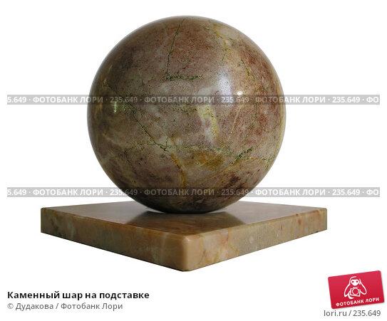 Каменный шар на подставке, фото № 235649, снято 28 марта 2008 г. (c) Дудакова / Фотобанк Лори