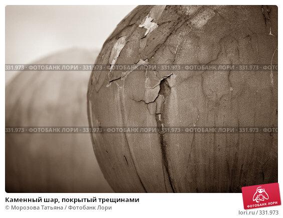 Каменный шар, покрытый трещинами, фото № 331973, снято 7 августа 2007 г. (c) Морозова Татьяна / Фотобанк Лори