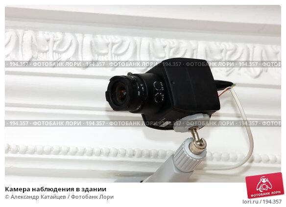 Камера наблюдения в здании, фото № 194357, снято 30 декабря 2007 г. (c) Александр Катайцев / Фотобанк Лори