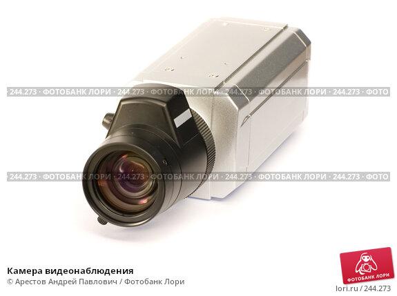 Купить «Камера видеонаблюдения», фото № 244273, снято 2 марта 2008 г. (c) Арестов Андрей Павлович / Фотобанк Лори