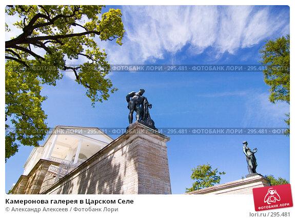 Камеронова галерея в Царском Селе, эксклюзивное фото № 295481, снято 22 мая 2008 г. (c) Александр Алексеев / Фотобанк Лори