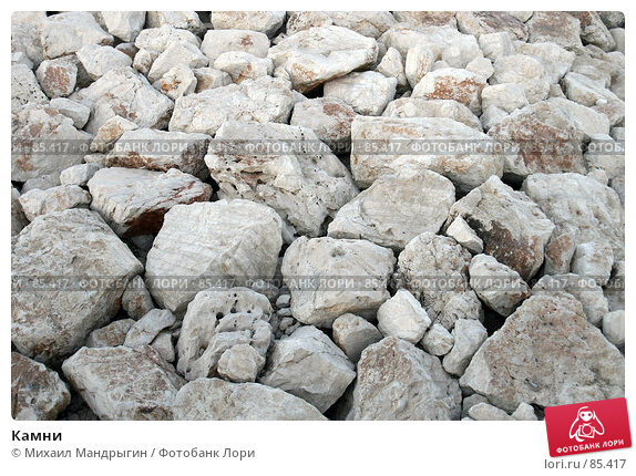 Камни, фото № 85417, снято 3 сентября 2007 г. (c) Михаил Мандрыгин / Фотобанк Лори